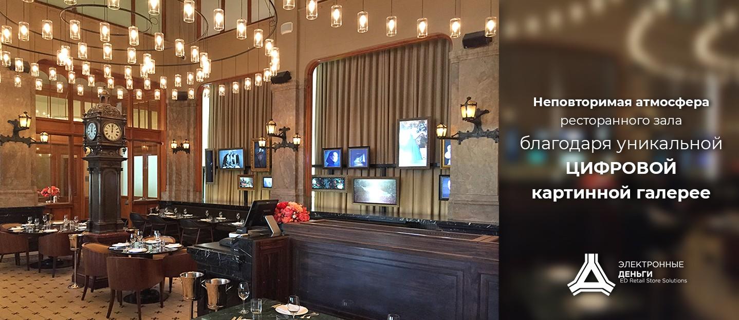 ВАУ- эффект в зале ресторана, кафе