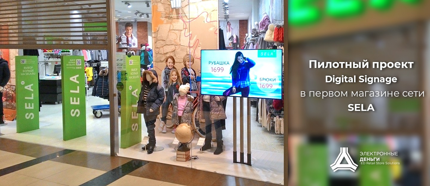 Цифровая панель как информационный стенд при входе в магазин.