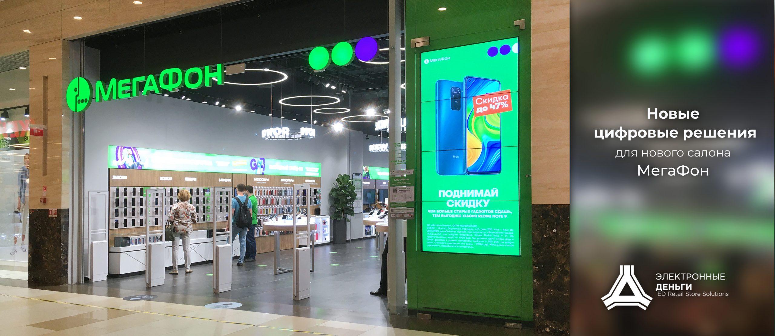 Реклама телефона на большом экране обращает на себя внимание