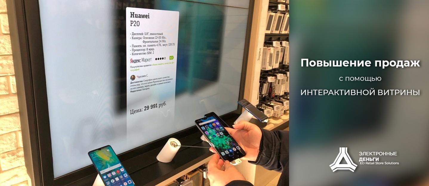 Покупатель выбирает товар и видит описание на экране.
