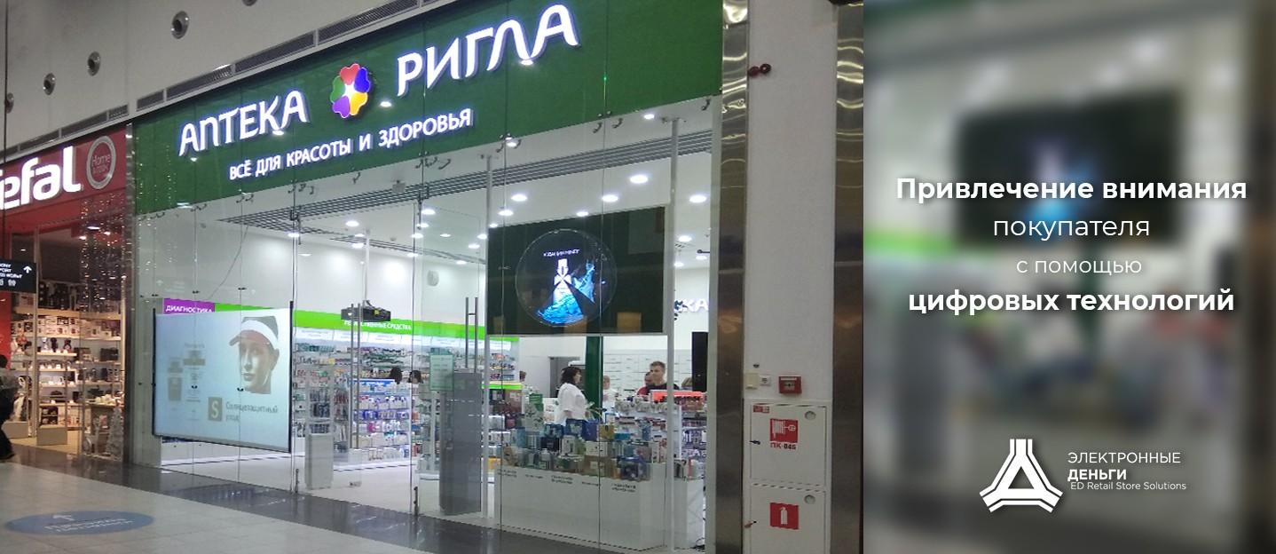 Современные технологии помогают увеличить рост продаж в аптеках